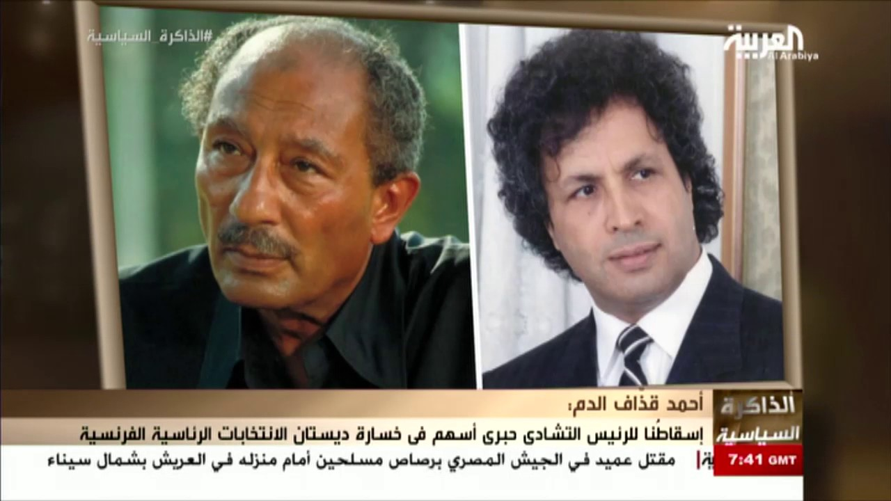 كيف أثر القذافي في الانتخابات الفرنسية