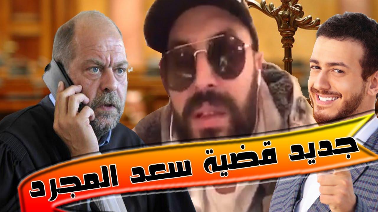 """من قلب المحكمة الفرنسية صديق سعد المجرد يضع حدا للشائعات """"المغرضة""""!!"""