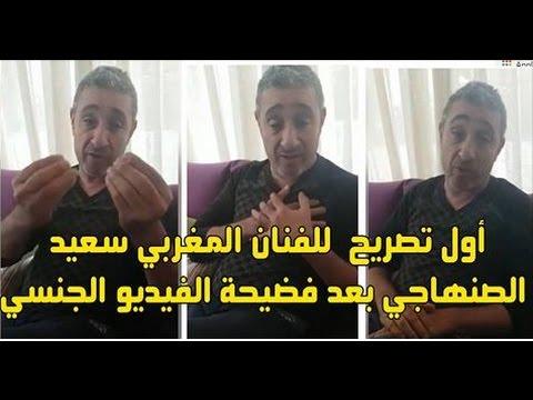 الصنهاجي يطلب من المغاربة المسامحة بعد فضيحة الفيديو الجنسي..رحموني و رحمو ولادي