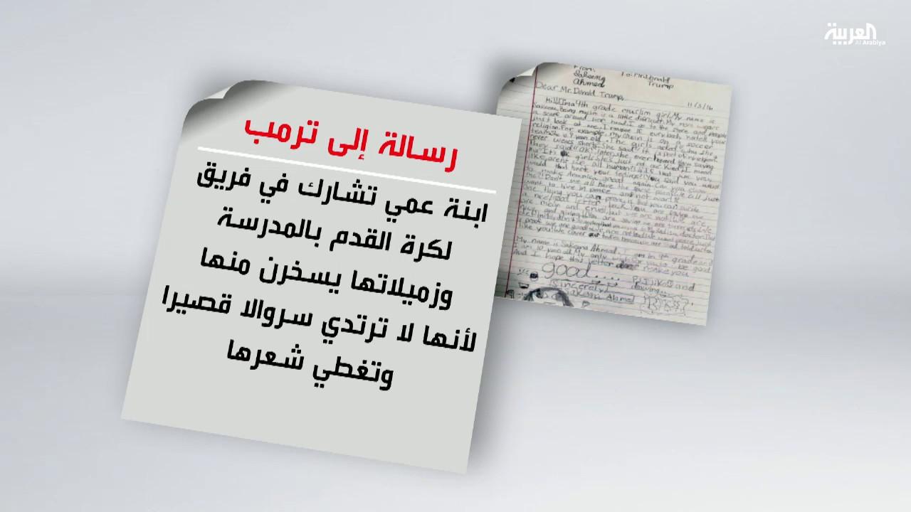 طفلة مسلمة ترسل رسالة لترمب تطالبه بأن يكون طيبا