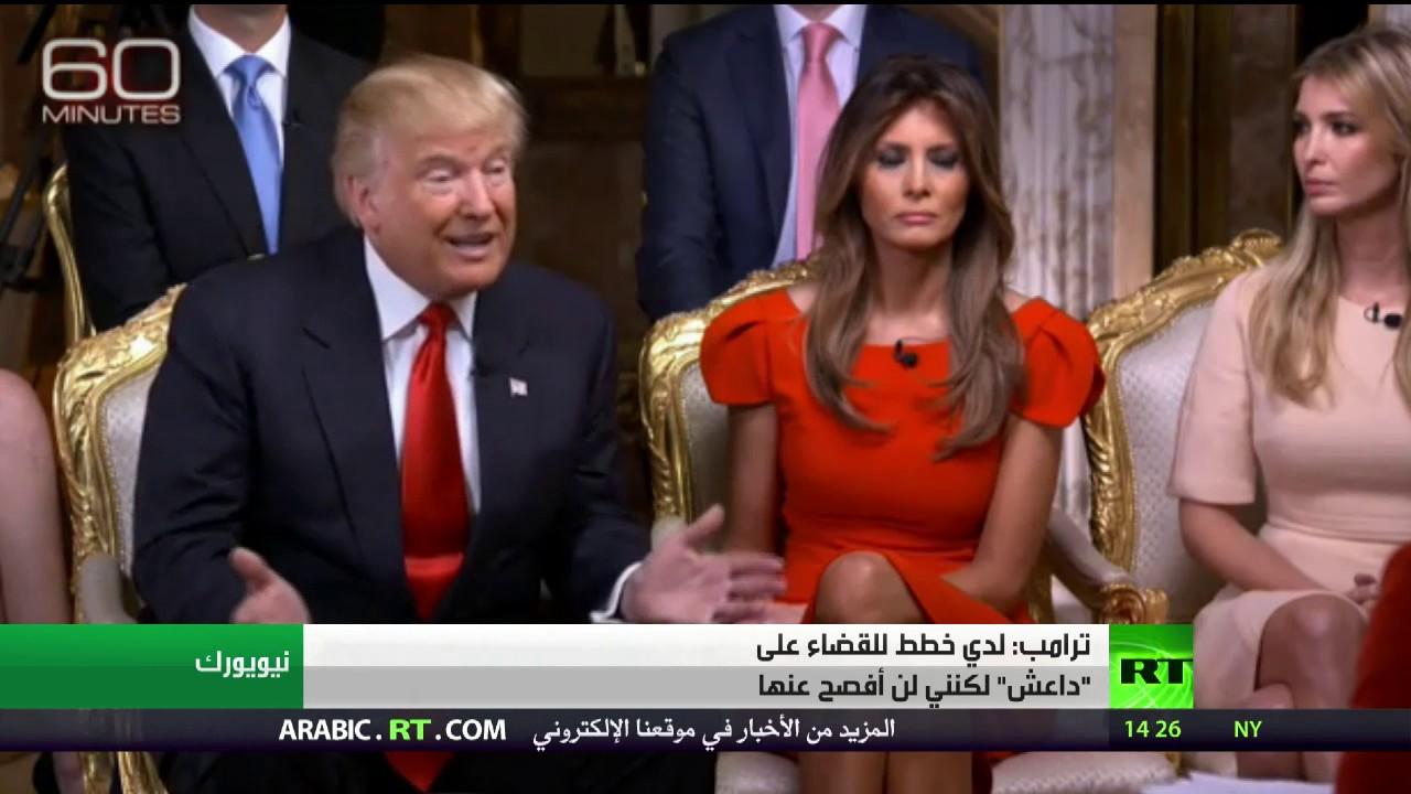 """ترامب: لدي خطط للقضاء على """"داعش"""" لكنني لن أفصح عنها"""