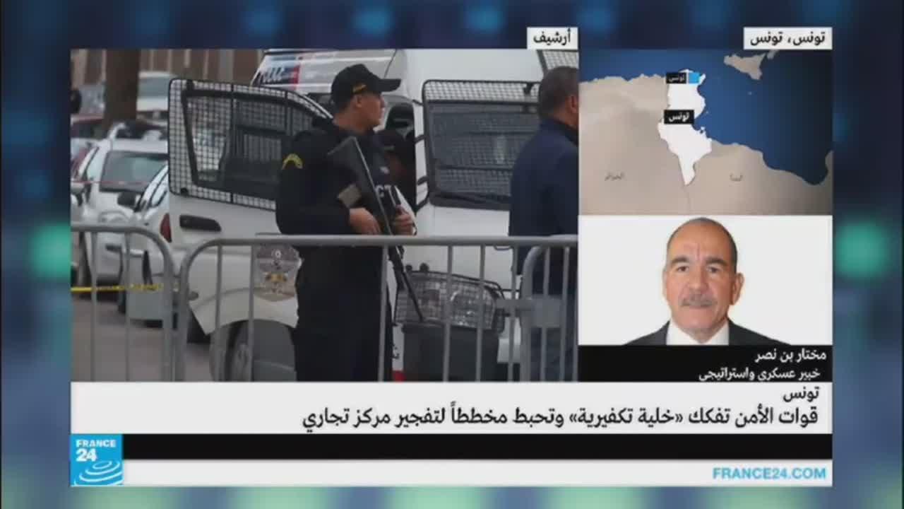 """قوات الأمن التونسية تفكك """"خلية تكفيرية"""" وتحبط مخططا لتفجير مركز تجاري"""