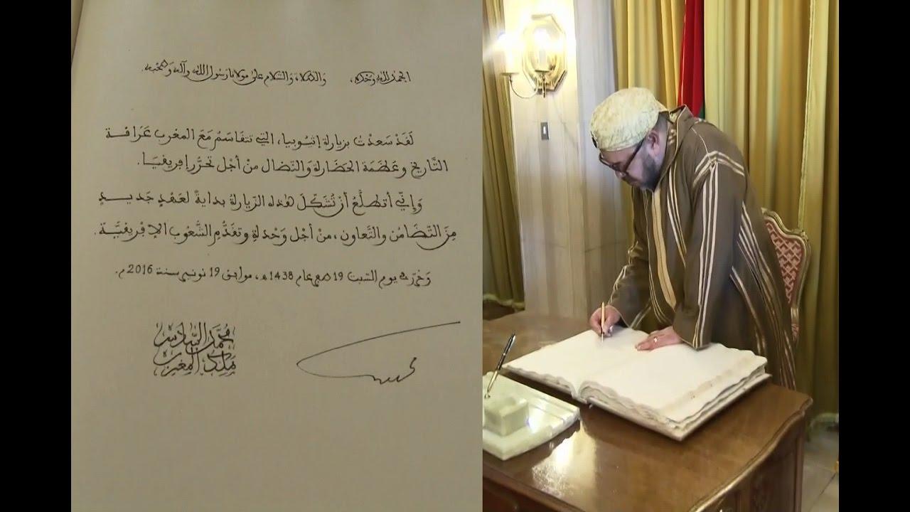 الملك محمد السادس يبهر بخطه العربي ويضع توقيعه في الدفتر الذهبي