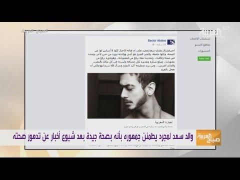 والد سعد لمجرد ينفي تدهور حالة ابنه الصحية