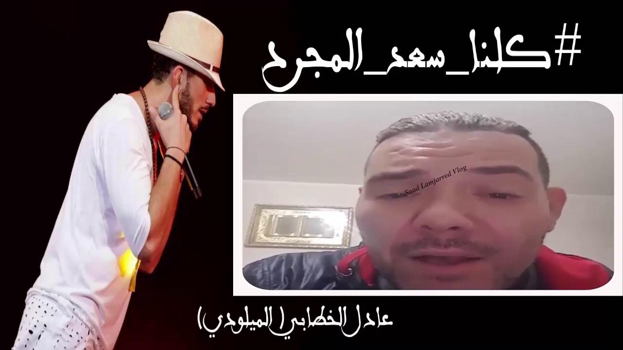 عادل الميلودي يدعو لتنظيم الفنانين وقفة احتجاجية من أجل سعد المجرد بفرنسا !