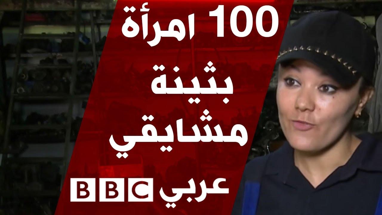 تونسية تتحدى التقاليد وتعمل مصلّحة سيارات – 100 امرأة