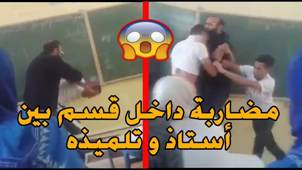 فيديو خطير.. مضاربة داخل قسم بين أستاذ و تلميذه و ها شنو وقع