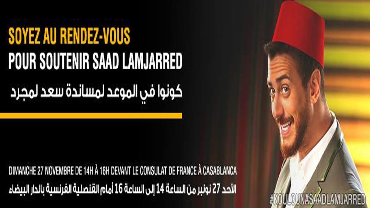 تنظيم وقفة تضامنية أمام السفارة الفرنسية بالدار البيضاء تضامنا مع سعد لمجرد !