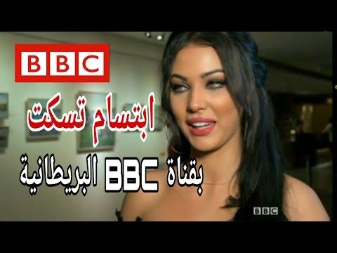 شاهد::: لقاء ابتسام تسكت بقناة البي بي سي البريطانية