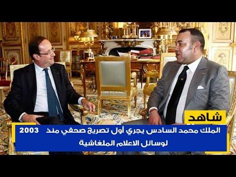 محمد السادس يجري أول تصريح صحفي