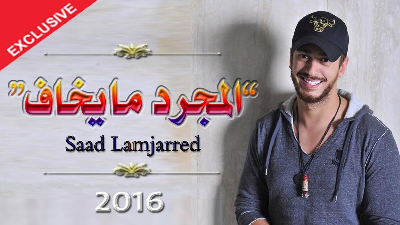 اغنية جديدة من دبي ….تضامنا مع سعد المجرد