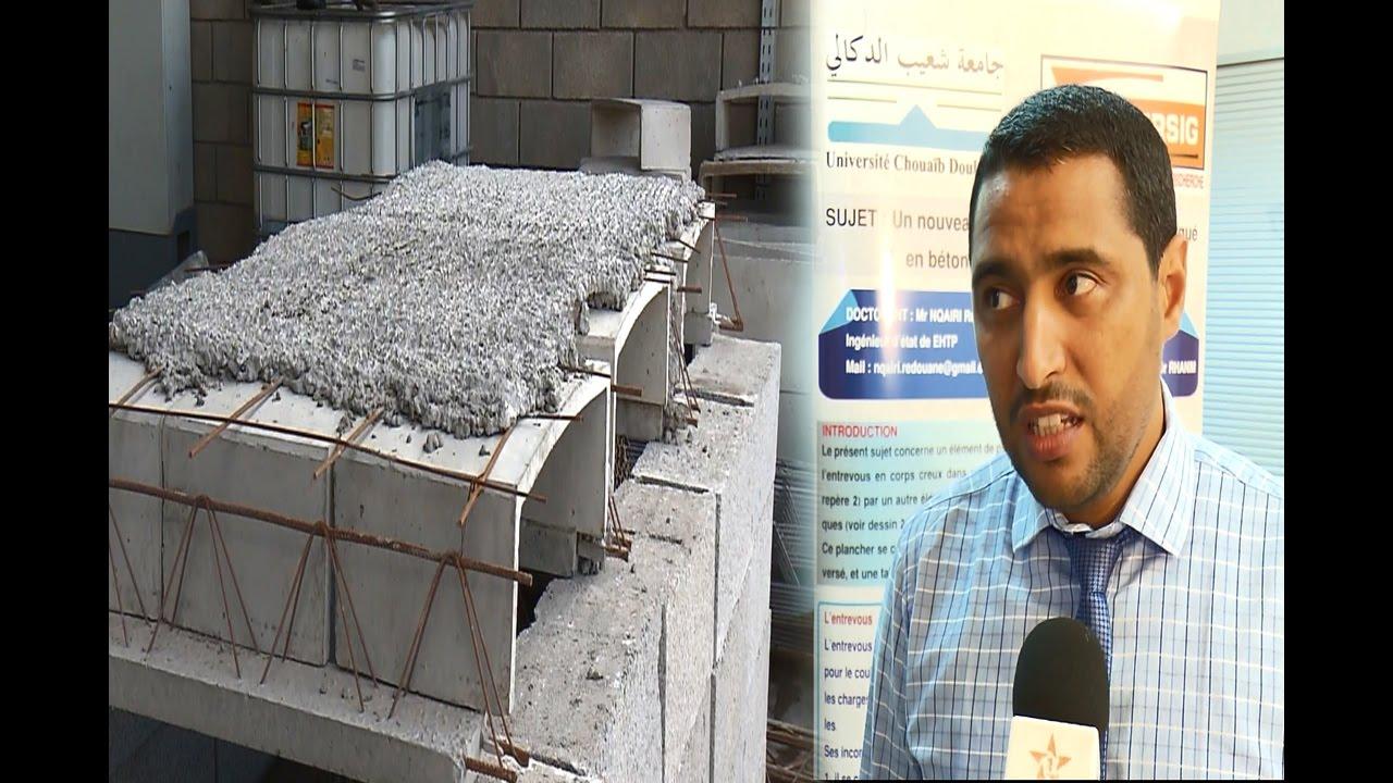 مهندس مغربي يخترع نوع جديد من أسقف البناء