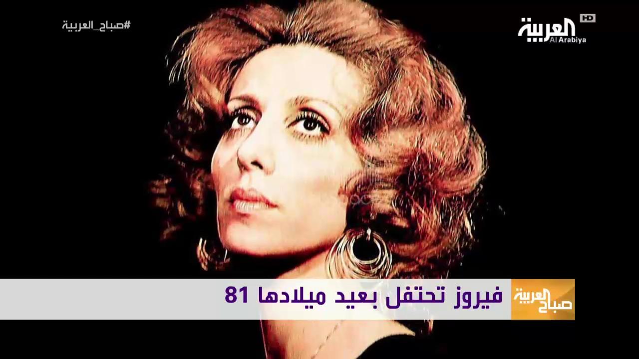 فيروز تحتفل بعيد ميلادها 81