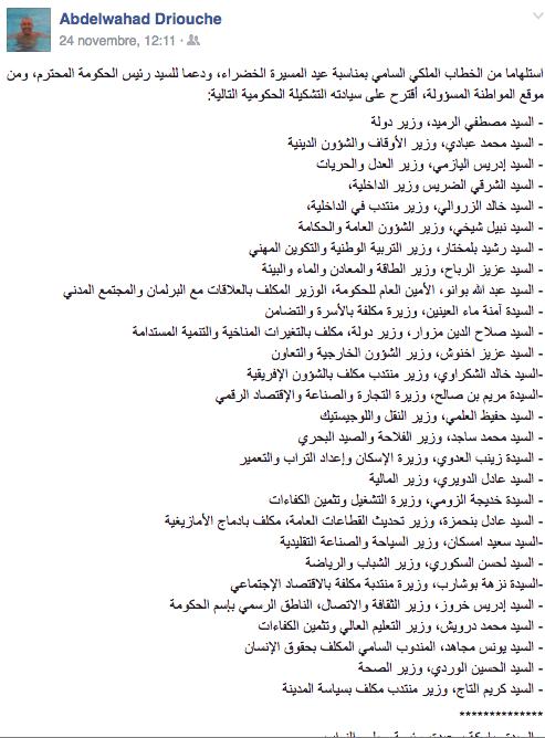 """الفيسبوكيون المغاربة  يسخرون من """"تشكيل حكومة بن كيران في حانة.,,,."""""""