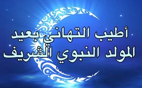 عيد المولد النبوي يوم الاثنين  12 دجنبر 2016