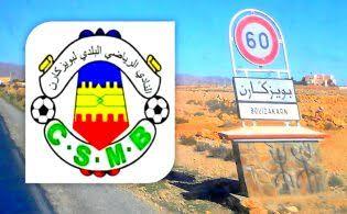النادي الرياضي البلدي لبويزكارن يشتكي من التحكيم بعصبة سوس لكرة القدم.