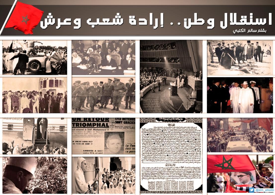 استقلال وطن.. إرادة شعب وعرش