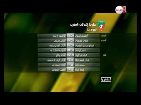برنامج الدورة 12 للبطولة الاحترافية الوطنية لكرة القدم