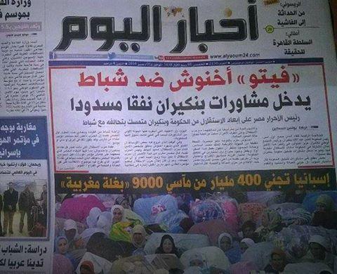 """جريدة"""" اخبار اليوم"""" لصاحبها بوعشرين تهين المرأة المغربية وتصفها ب"""" البلغلة"""""""