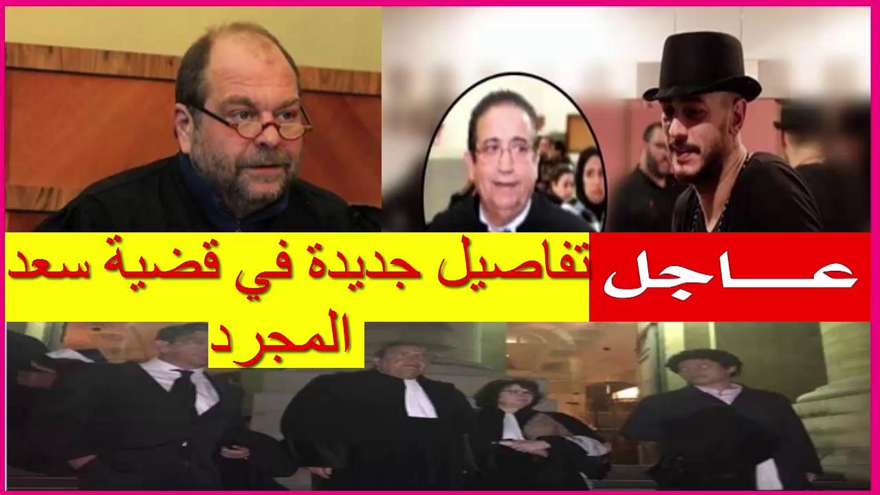 عـــاجــــــل : تفاصيل جديدة في قضية سعد المجرد