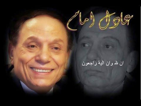 هذه حقيقة وفاة نجم السينما المصرية عادل امام