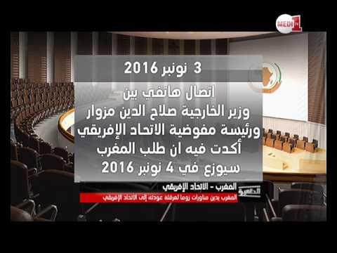رغم المناورات .. المغرب يحظى بالمساندة والموافقة الكاملة للغالبية العظمى للدول الافريقية