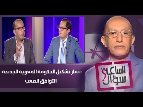 مسار تشكيل الحكومة المغربية الجديدة…التوافق الصعب