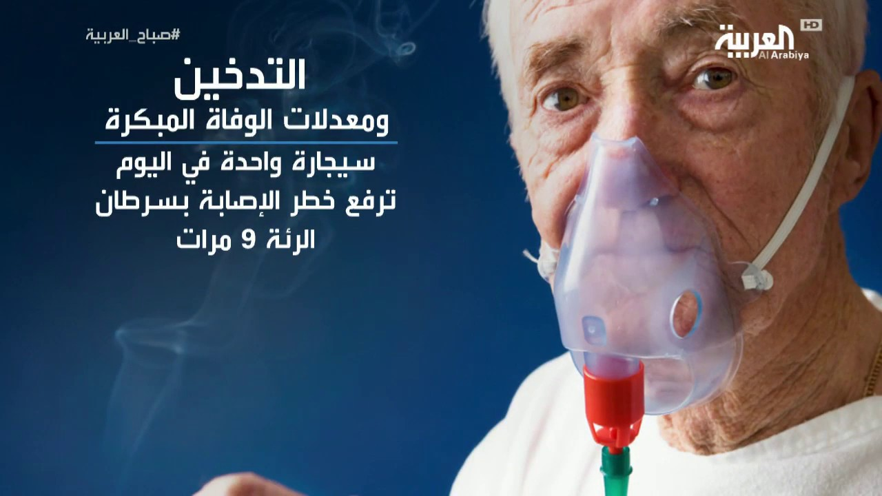 حذار.. حتى السيجارة الواحدة قد تكون قاتلة!