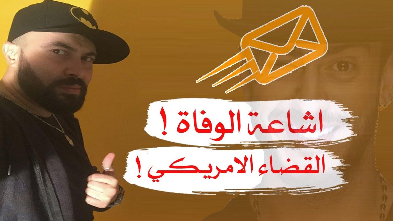 قضية سعد المجرد و الرد على كثرة الاشاعات الأخيرة !!