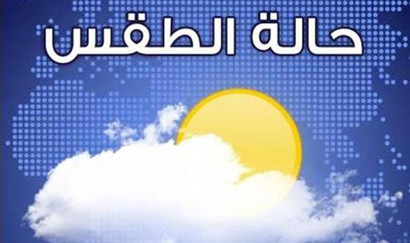 أحوال الطقس بالمغرب يوم الاثنين